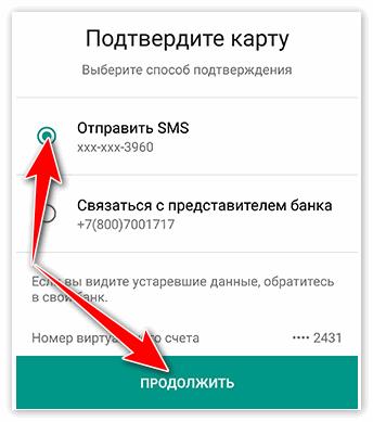 Подтвердить карту по СМС в Андроид Пей
