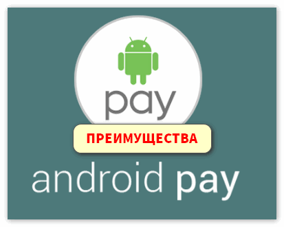 Преимущества Android Pay