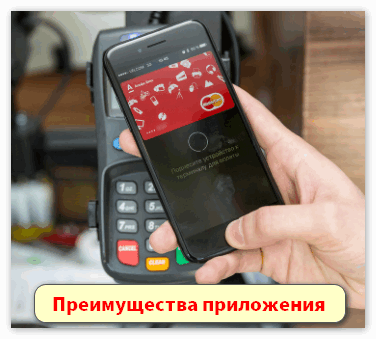 Преимущества приложения Android Pay