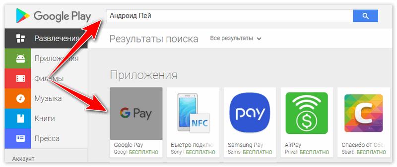 Приложение Android Pay в Гугл Плей
