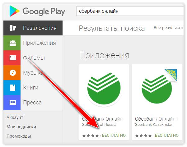 Приложение Сбербанк Онлайн в Гугл Плей