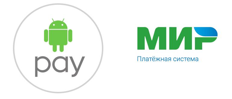 Принимает ли Android Pay карту Мир