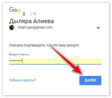 Профиль Гугл