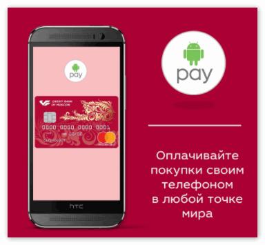 Реклама Андроид Пей