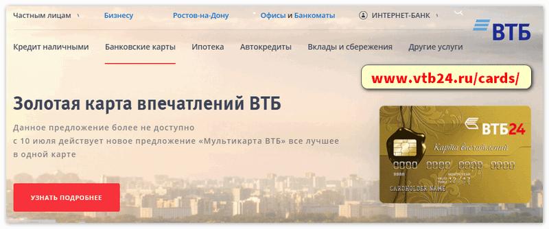 Сайт банка ВТБ