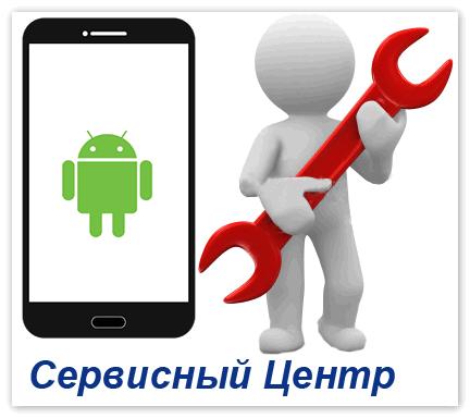 Сервисный Центр для Андроид
