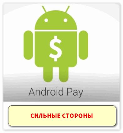 Сильные стороны Android Pay