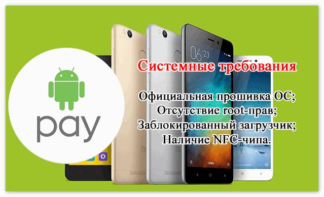 Системные требования для Android Pay на Xiaomi