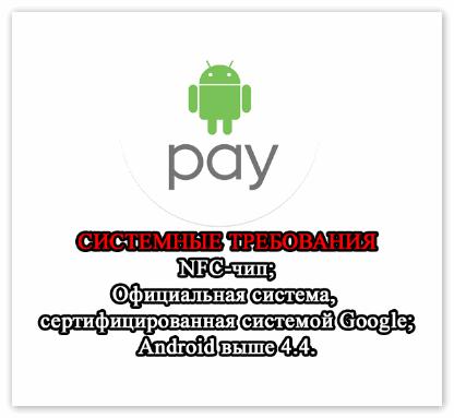 Системные требования для работы Android Pay.png