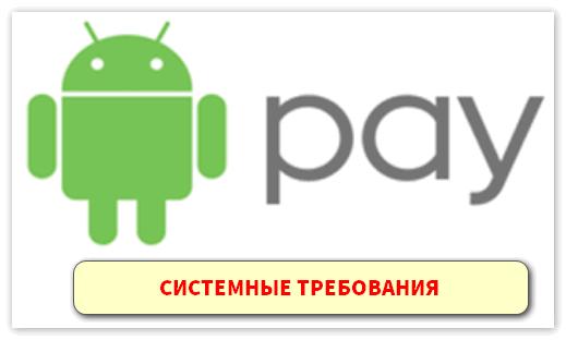Системные требования для установки Android Pay