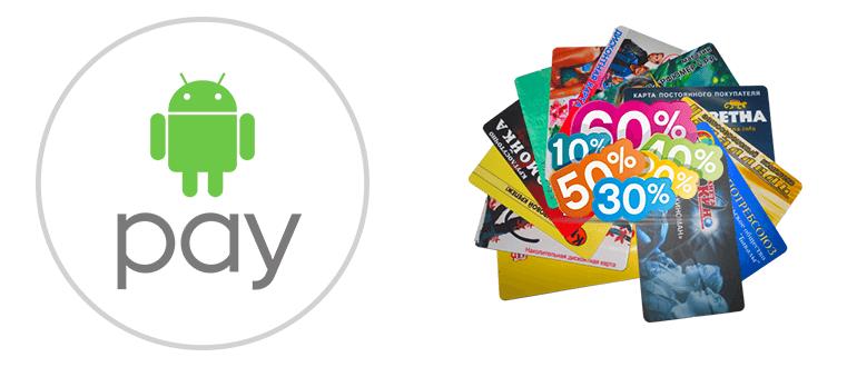 Скидочные карты Android Pay