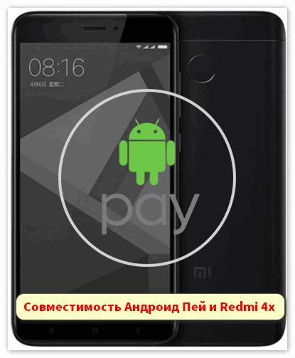 Совместимость Андроид Пей и Redmi 4x