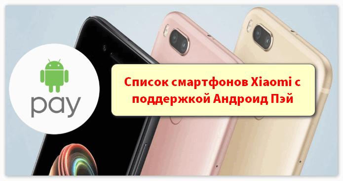Список смартфонов Xiaomi с поддержкой Андроид Пэй