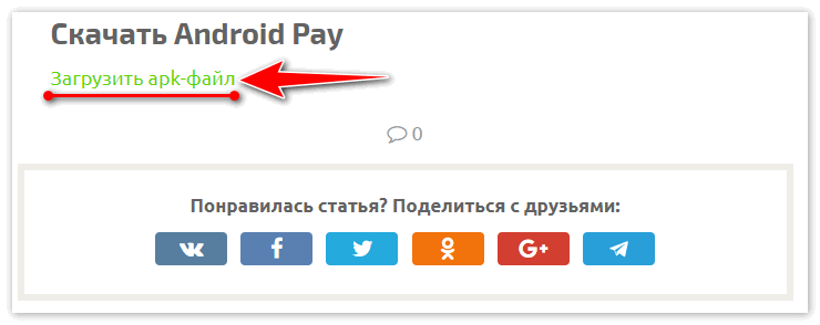 Ссылка на apk-файл Android Pay