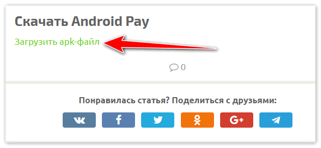 Ссылка на apk-файл Андроид Пей