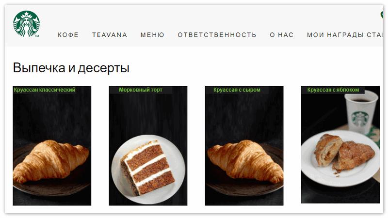 Starbucks Выпечка и десерты