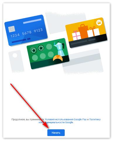 Стартовая страница Гугл Пей