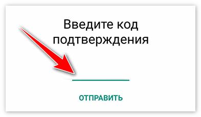 Строка ввода кода для подтверждениЯ оплаты через Андроид Пей