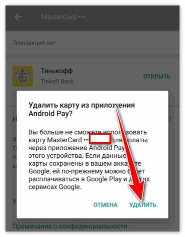 Удаление карты из Андроид Пей