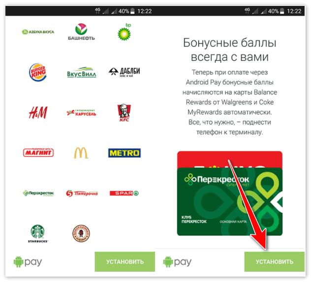 Установка бонусных карт в Android Pay