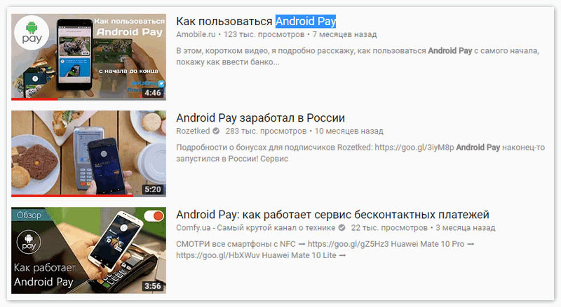 Видео о работе приложения Android Pay