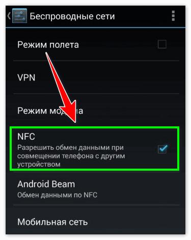 Вкладка Беспроводные сети на телефоне