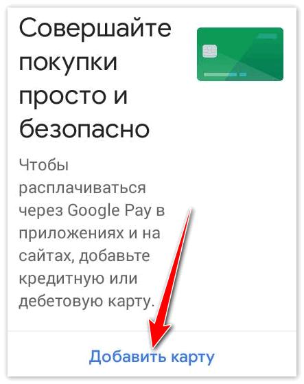 Вкладка Добавить карту в Андроид Пей
