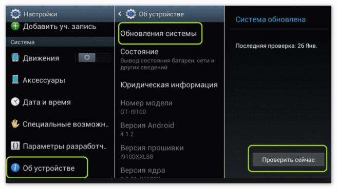 вкладка Обновление устройства на телефоне