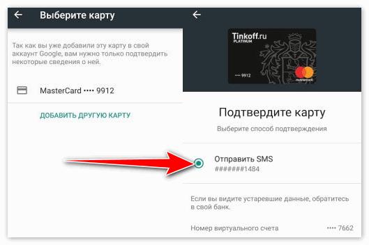 Вкладка Отправьте СМС для подтверждения карты в Андроид Пей