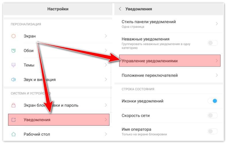 Вкладка Уведомления в настройках телефона Xiaomi