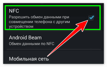 Включить NFC-чип