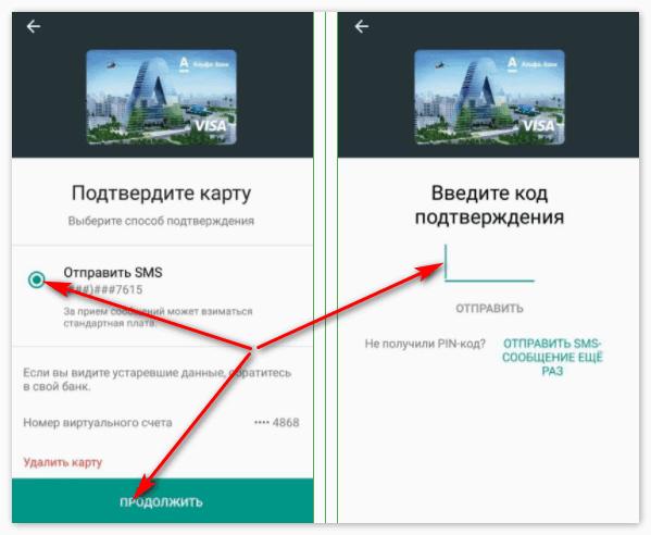 Ввести код для подтверждения карты в Андроид Пей
