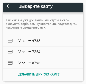 выбор карты в Андроид Пей