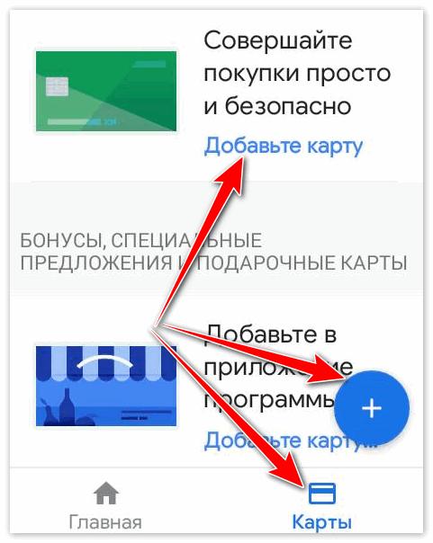 Значок плюс для привязки карты к Андроид Пей