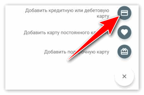 Значок добавить карту в Android Pay