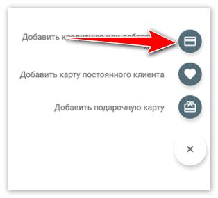 Значок Добавить карту в Андроид Пей