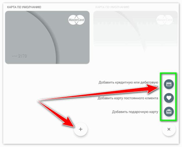 Значок добавить карту в приложении Android Pay
