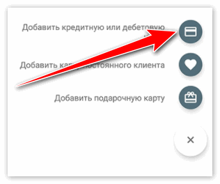 Значок добавить кредитную карту в Андроид Пей