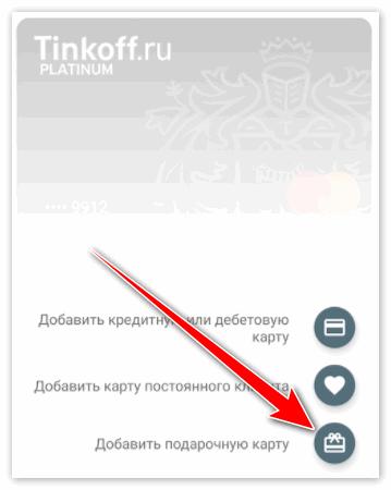 Значок добавить подарочную карту в Android Pay