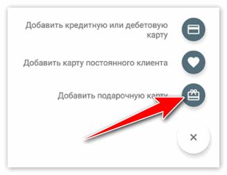 Значок добавить подарочную карту в Андроид Пей