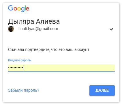 Аккаунт от Гугл в Андроид Пей