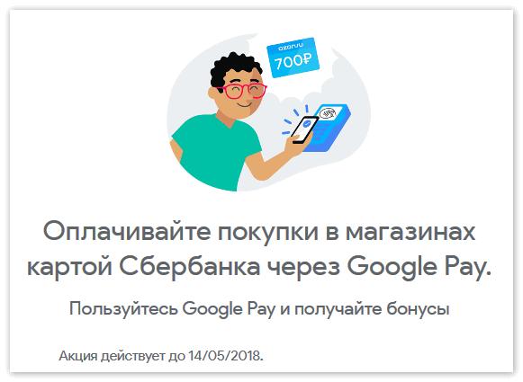 Акция в Гугл Пей