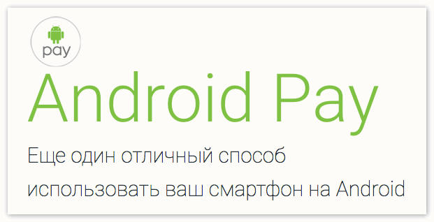 Android Pay на Андроид