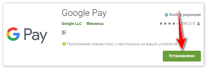 Андроид Пей в Гугл Плдей Маркет