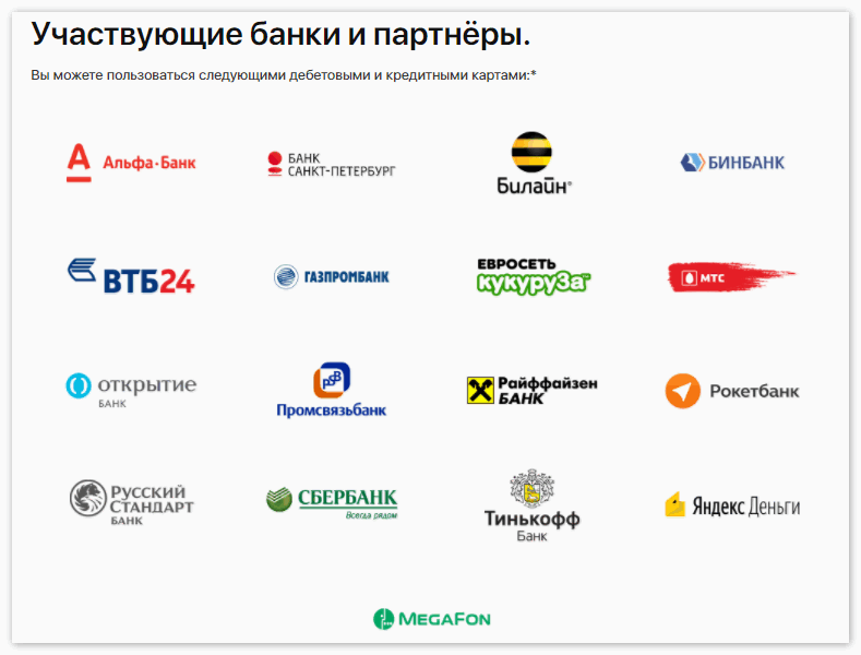 Банки и партнеры Apple Pay
