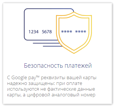 Безопасность платежей в Андроид Пей