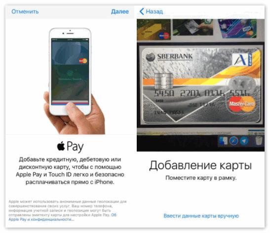 Добавить карту в Apple Pay