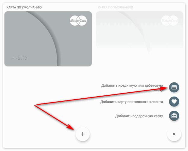 Кнопка Добавить карту в приложение Android Pay.png