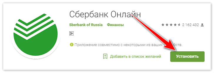 Кнопка Установить приложение Сбербанк Онлайн