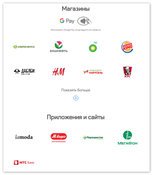 Магазины которые работают с Гугл Пей